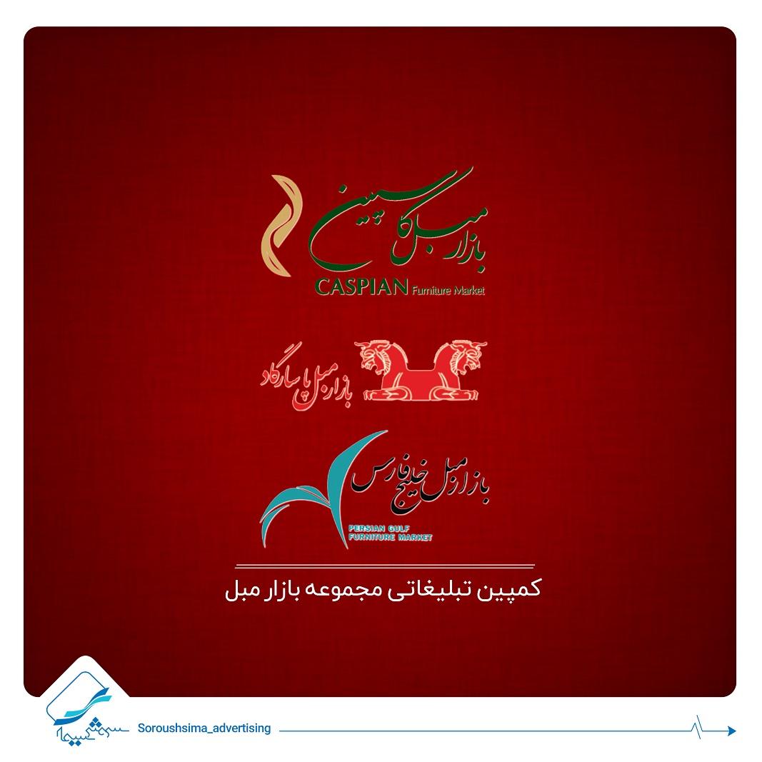 کمپین تبلیغاتی جشنواره فروش مجموعه ی بازار مبل